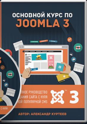 Курсы по созданию сайта джумла образец техническое задание по созданию сайта