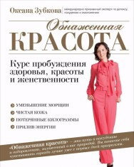 Оксана Зубкова Обнаженная Красота